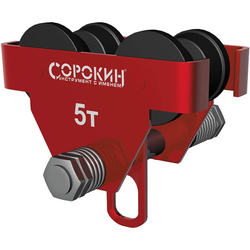 Сорокин 4.525 каретка для тали 5т Сорокин Тали, тельферы Грузоподъемное