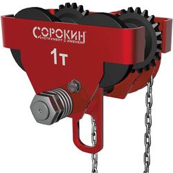 Сорокин 4.541 каретка для тали 1т передвижная Сорокин Тали, тельферы Грузоподъемное